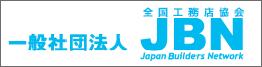 全国工務店協会JBN
