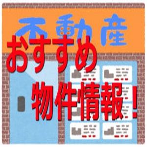 夢の家 不動産部 富士宮市、富士市の物件情報