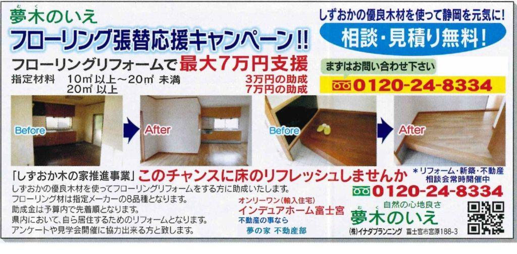 富士宮市のフローリング張替