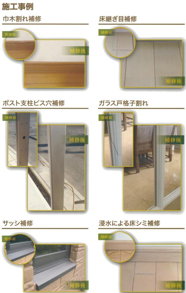 床継ぎ目補修 アルミ支柱補修 サッシ補修 シミ補修