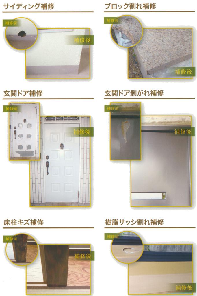 サイディング補修 玄関ドア補修 玄関ドア塗装 樹脂サッシ補修