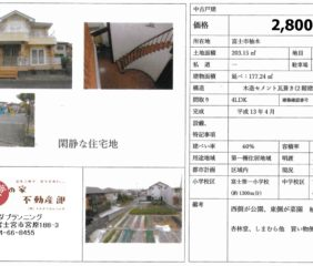 ★中古 富士市柚木4LDK 土地177.24㎡ 2800万