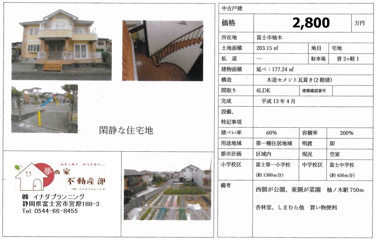 物件 富士市柚木4LDK 土地177.24㎡ 2800万
