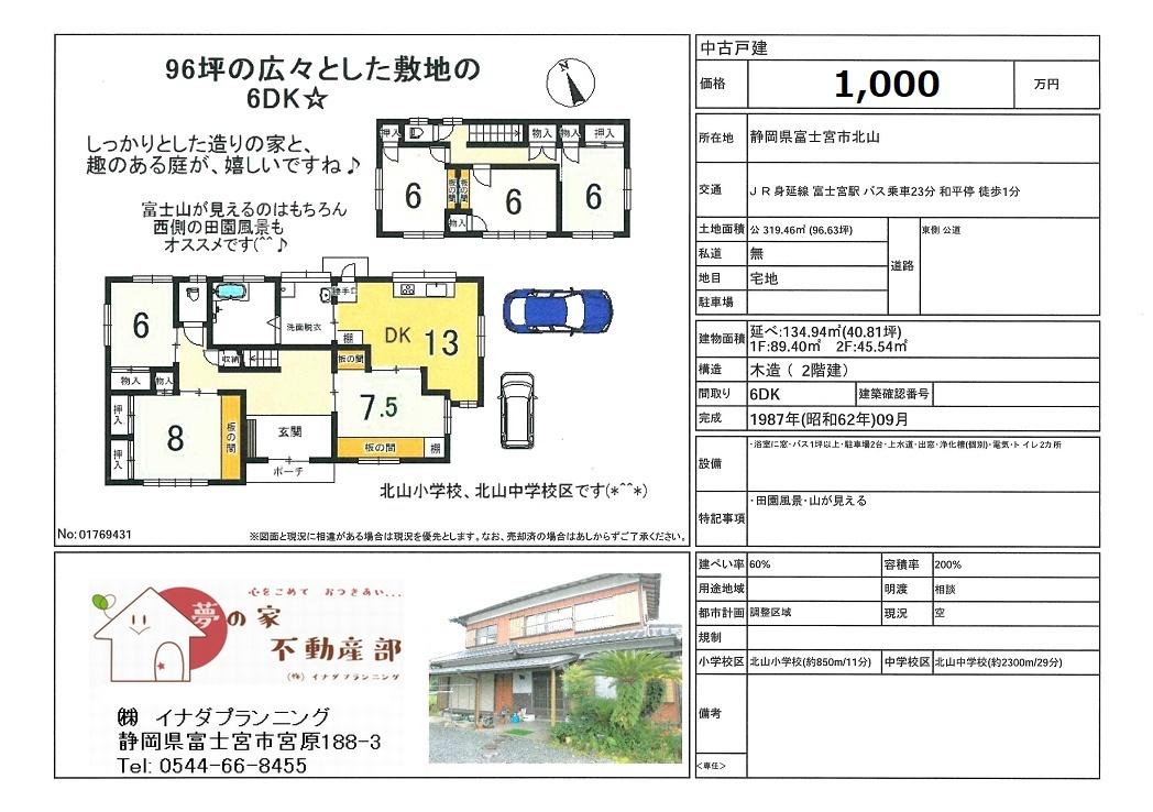 中古住宅 富士宮市北山(6DK) 土地96.63坪 1000万