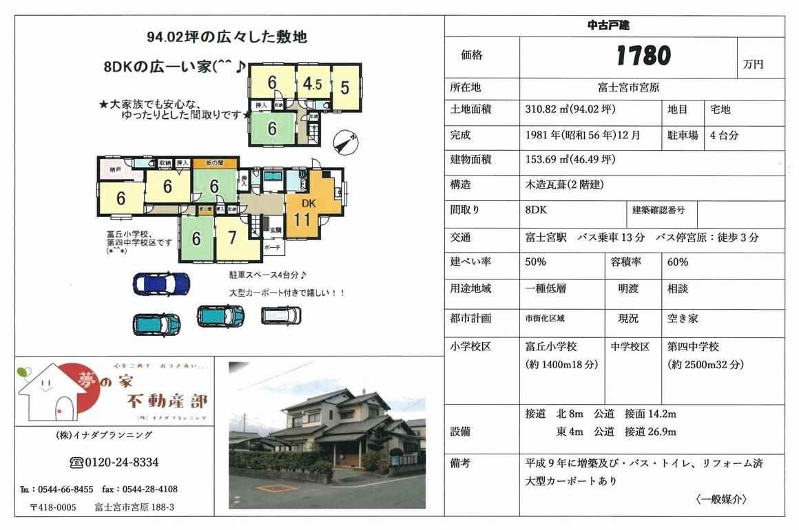 中古住宅 静岡県 富士宮市宮原8DK 土地46.69㎡ 1780万 戸建て