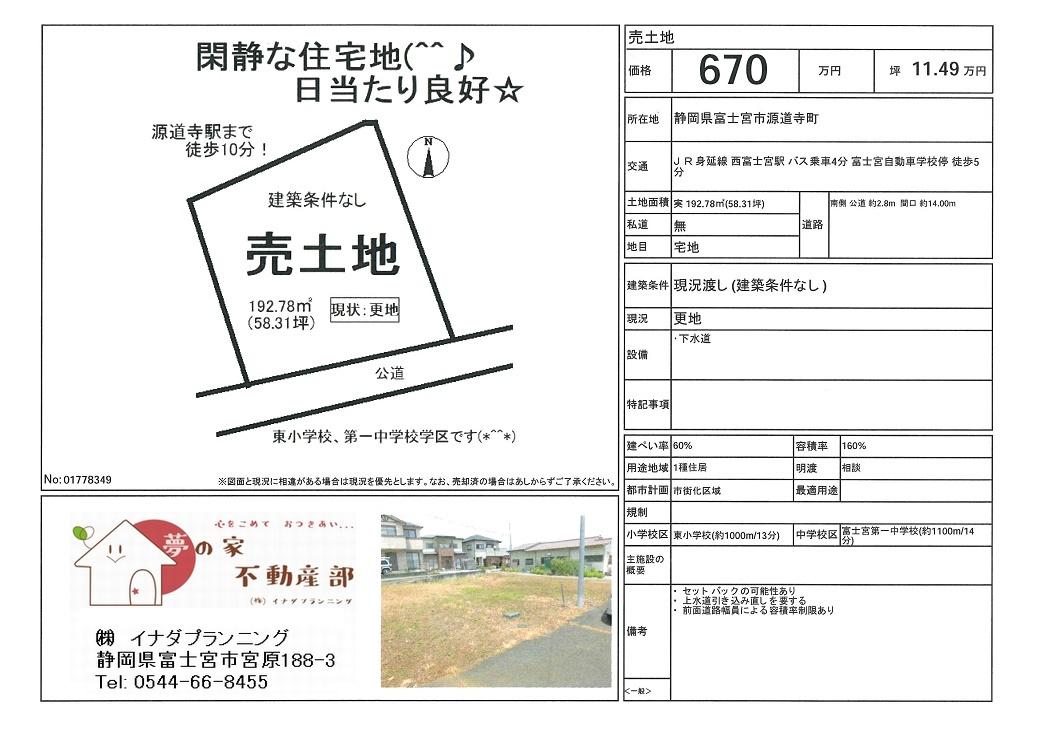 売地 富士宮市 58.31坪 閑静で日当たりがよい