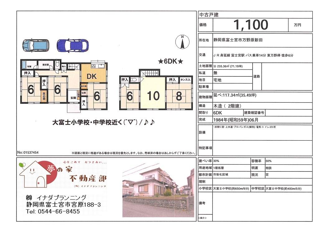 物件写真 富士宮市万野原新田(6DK) 土地71.19坪 1100万 戸建て