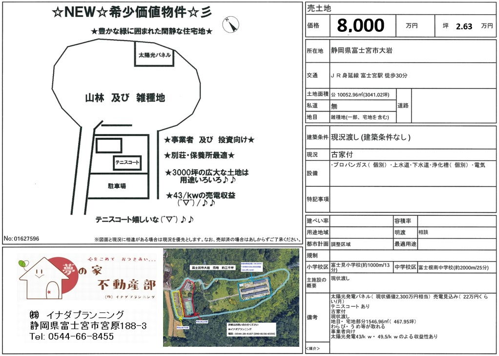 不動産 広い土地 富士宮市大岩(古家付き) 3000坪!!(10052.96m2)