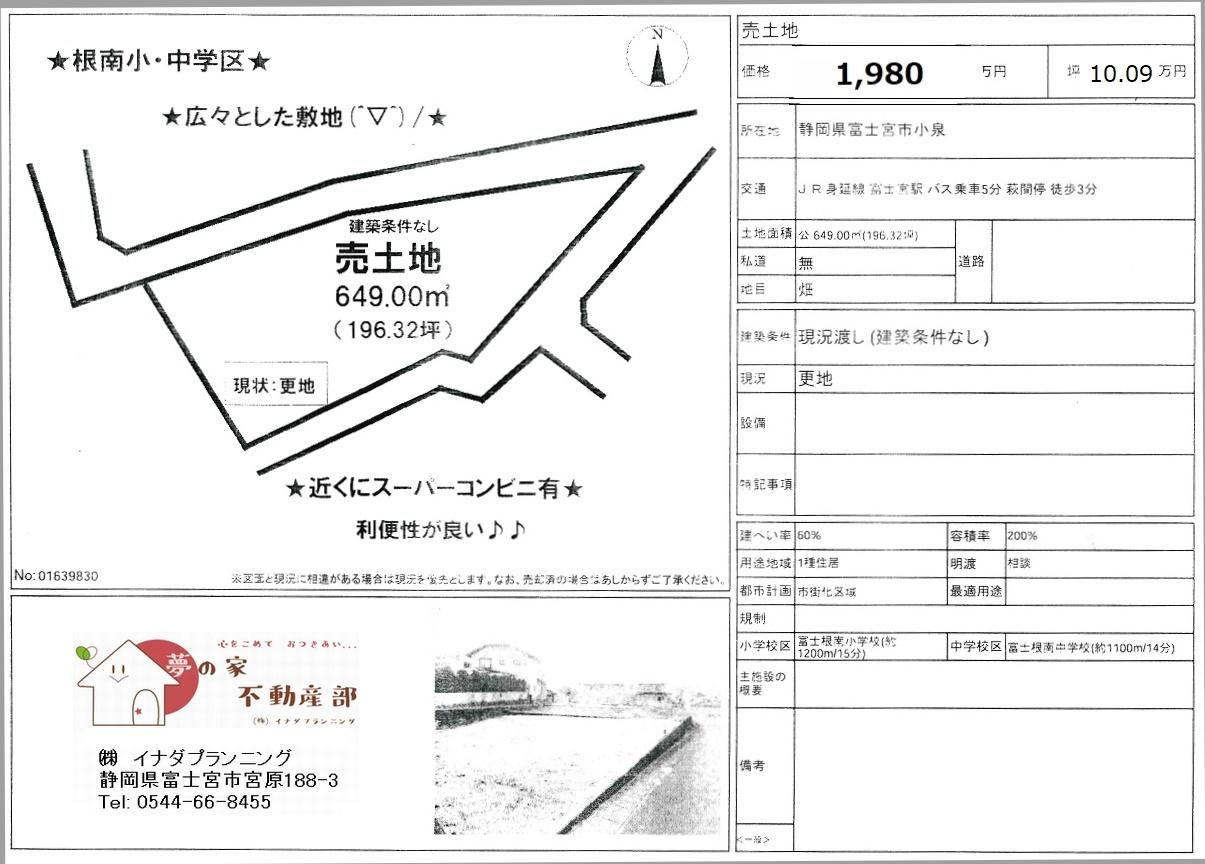 不動産 売土地 富士宮市小泉 196.32坪 1980万