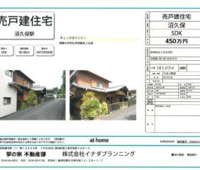 中古 北松野(5LDK)土地183.07㎡ 450万