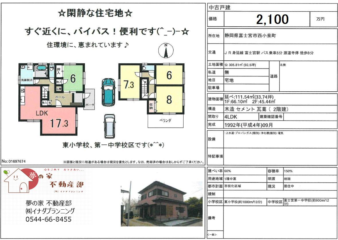 物件 富士宮市西小泉町(4LDK) 92.5坪 2100万