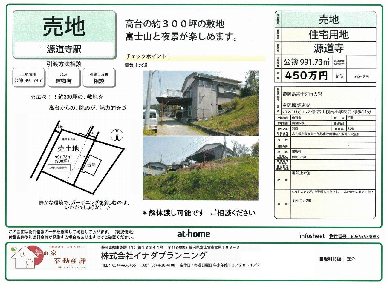 静岡県富士宮市大岩の売土地 300坪