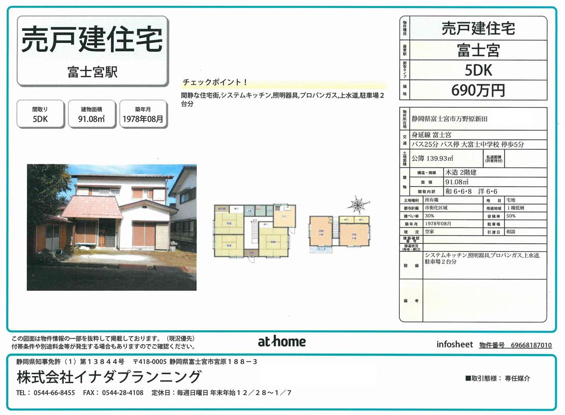 物件 富士宮市万野原新田(5DK) 土地91.08㎡ 690万