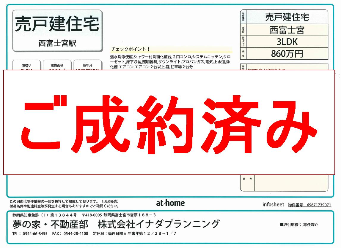 富士宮市 不動産 青木平3LDK ご成約済み