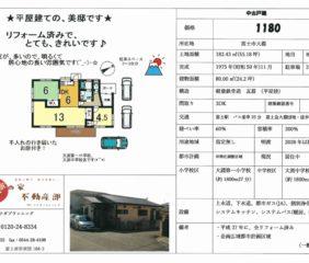 中古 富士市大渕3DK 土地55.18坪 1180万