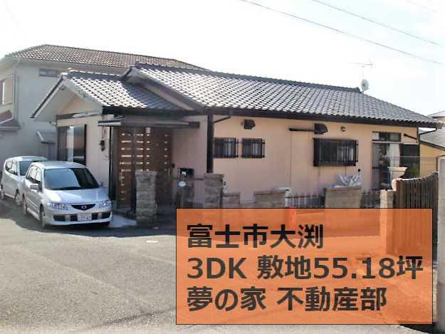 中古住宅 富士市大渕3DK 敷地55.18坪 戸建て(高齢者にやさしい平屋)