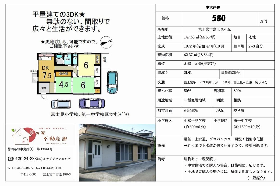 不動産中古住宅 富士宮市富士見ヶ丘(3DK) 土地44.65坪