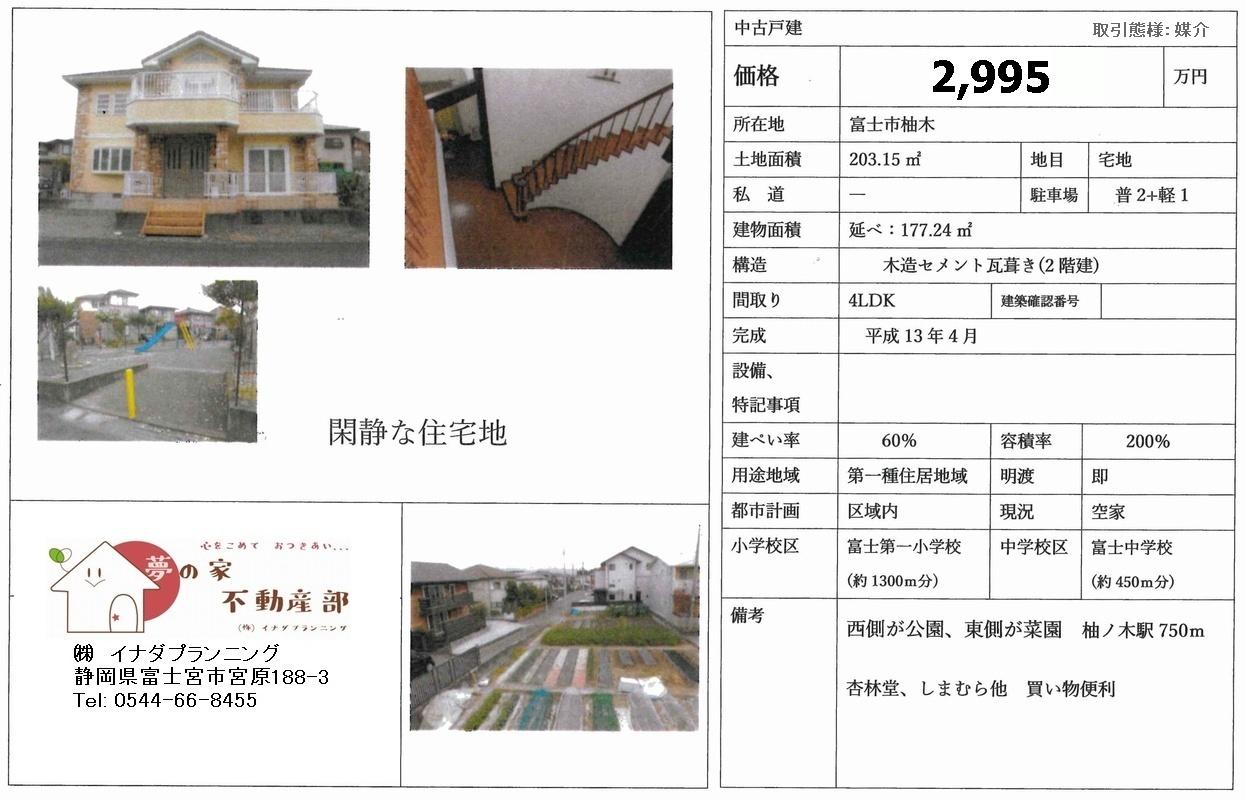 中古住宅 富士市柚木4LDK 土地177.24㎡ 2995万