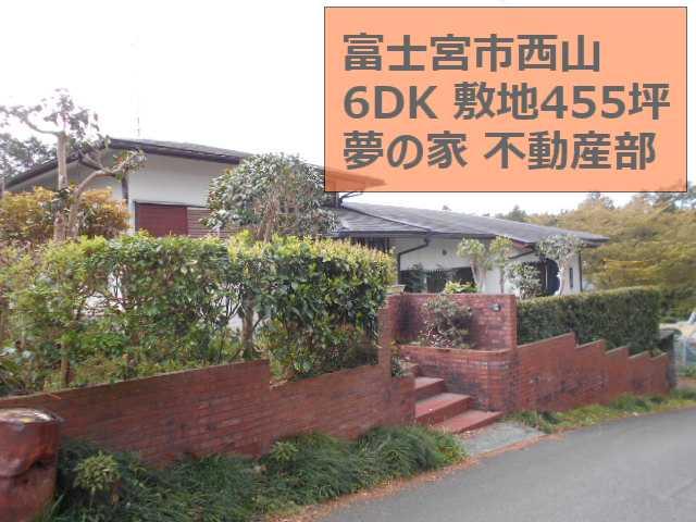 中古住宅 富士宮市西山6DK 土地1504.66㎡ 戸建て(高齢者にやさしい平屋です)