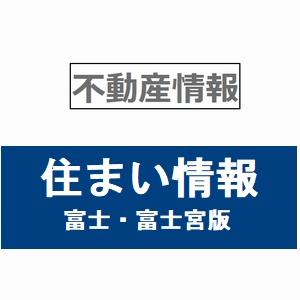 富士・富士宮の住まい情報紙