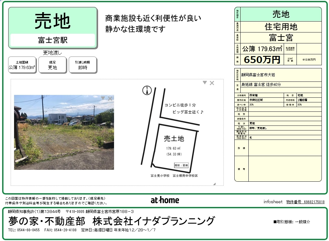 売土地 静岡県富士宮市大岩 54.33坪