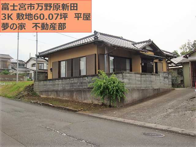 不動産中古住宅 富士宮市万野原新田3K 土地60.07坪 平屋です
