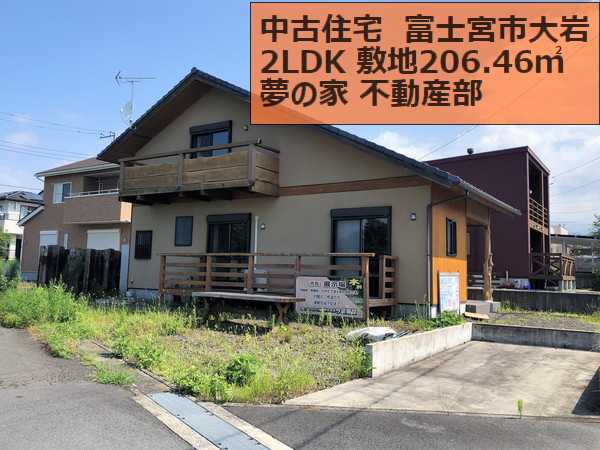 不動産中古物件 富士宮市大岩2LDK 敷地206.46㎡