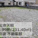 売土地 富士市天間 69.99坪(231.40㎡)