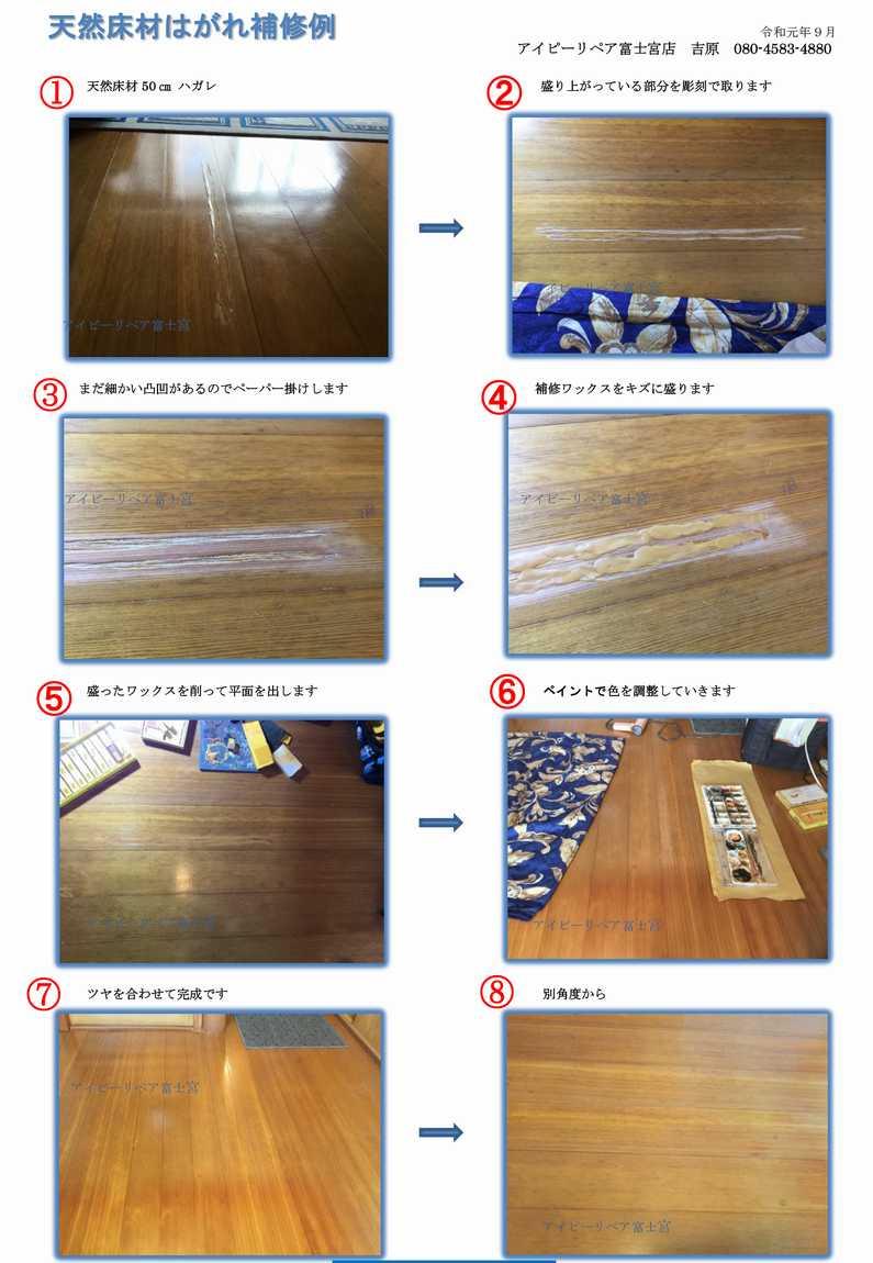 天然床材が50㎝ほど剥がれています これをリペアで直します 静岡県のフローリング補修