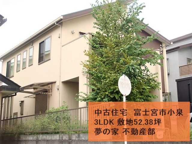 中古住宅 静岡県富士宮市小泉(3LDK) 敷地52.38坪 戸建て