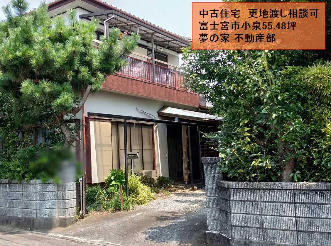 静岡県富士宮市小泉の中古住宅5DK 敷地55.48坪