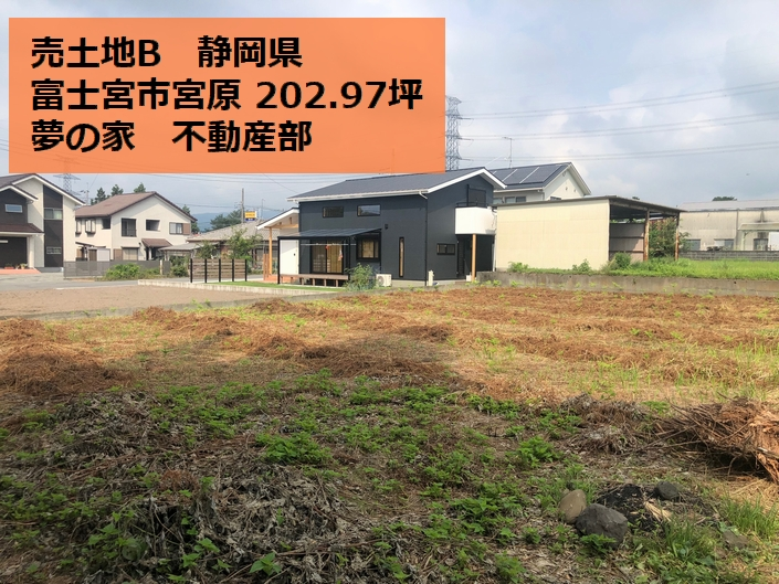 不動産 売土地 B 静岡県 富士宮市宮原 202.97坪