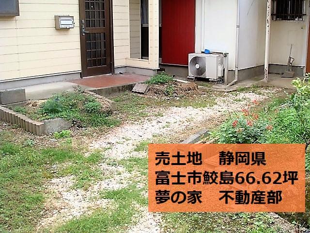 不動産 売土地 静岡県富士市鮫島66.62坪