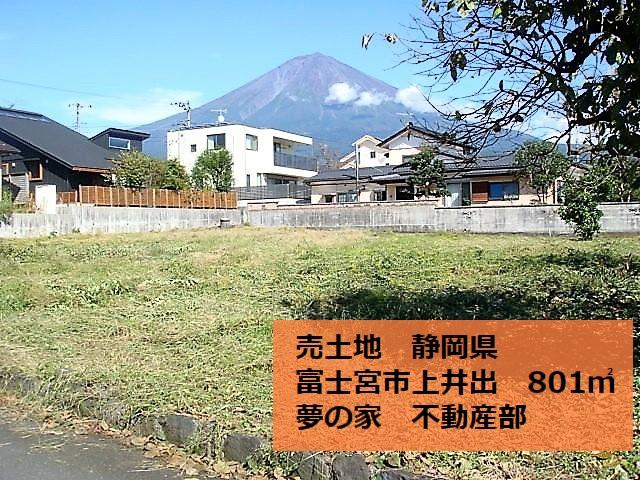 不動産 売土地 静岡県富士宮市上井出 801㎡