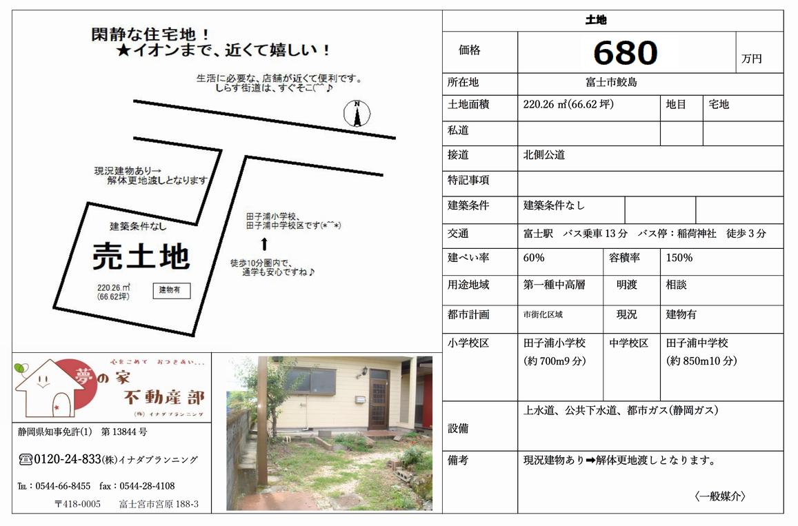 不動産売土地 静岡県富士市鮫島66.62坪