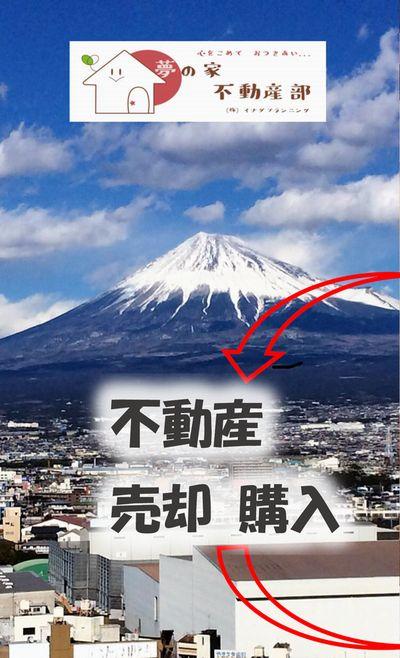 富士宮市の不動産 夢の家 不動産部