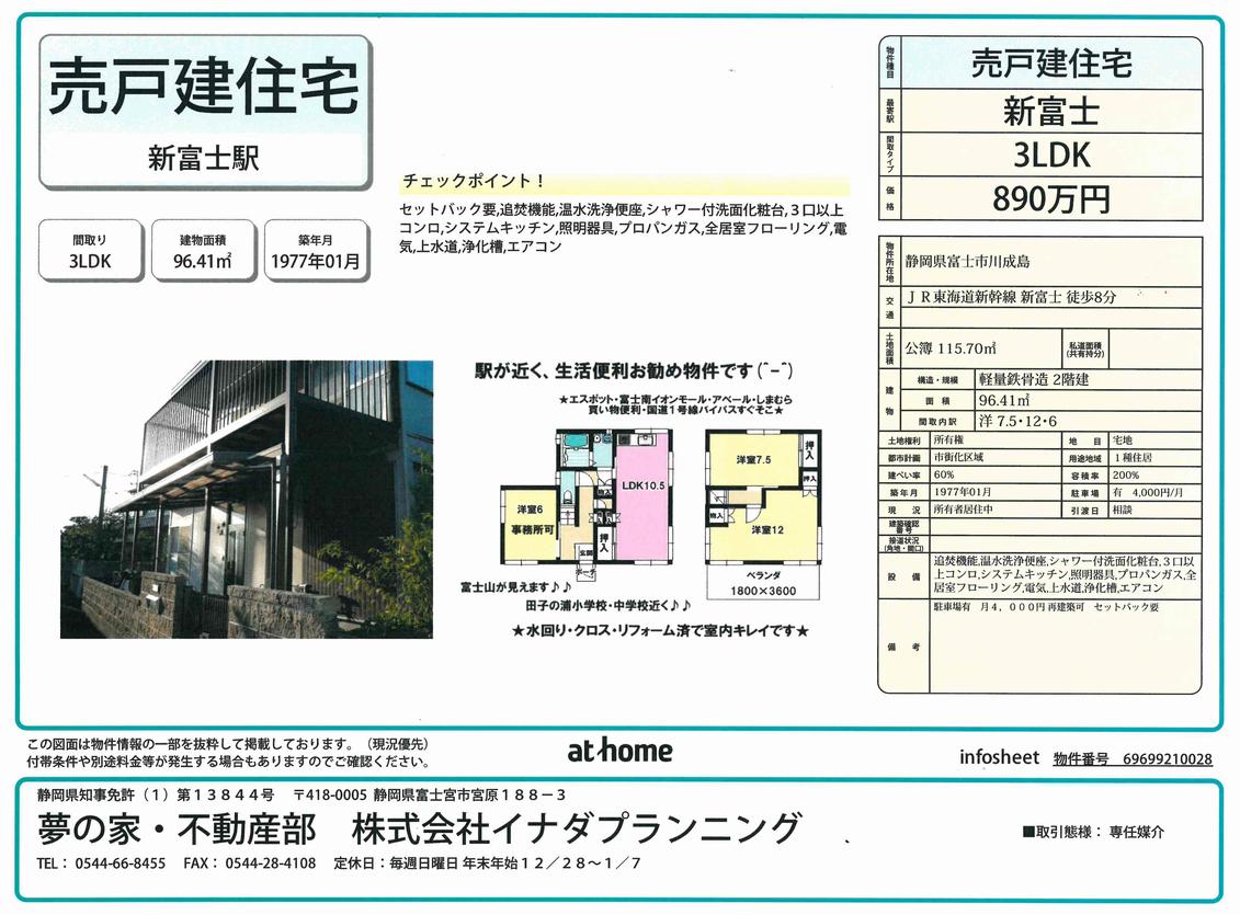 不動産中古住宅 富士市川成島3LDK 敷地115.70㎡