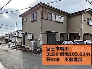 不動産中古住宅 静岡県富士市増川3LDk 敷地105.03㎡