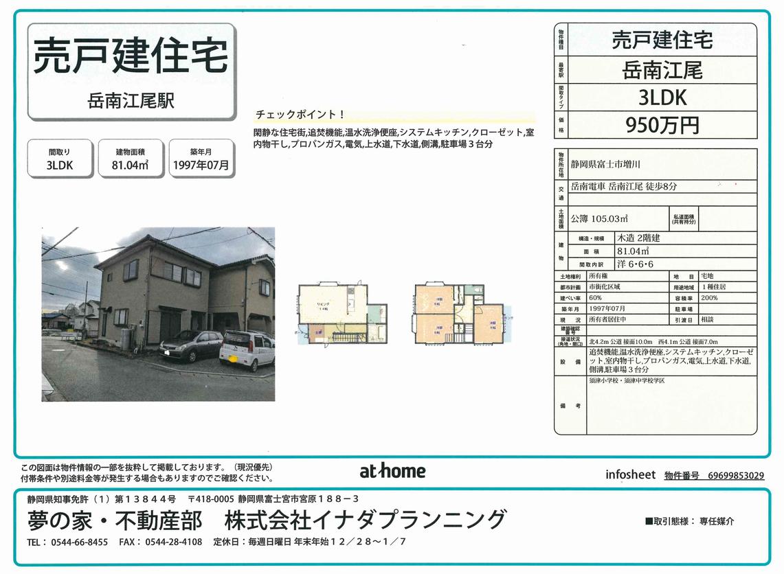 不動産中古住宅 富士市増川3LDk 敷地105.03㎡