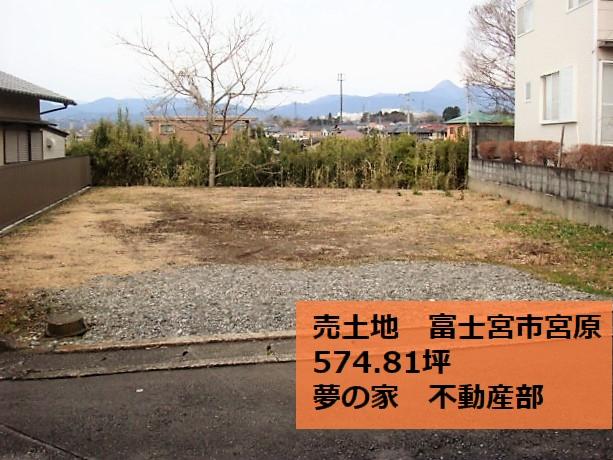 不動産 売土地 静岡県 富士宮市小泉62.16坪