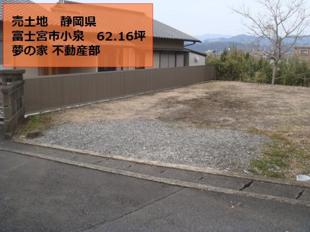 富士宮市小泉の売土地の土地画像です