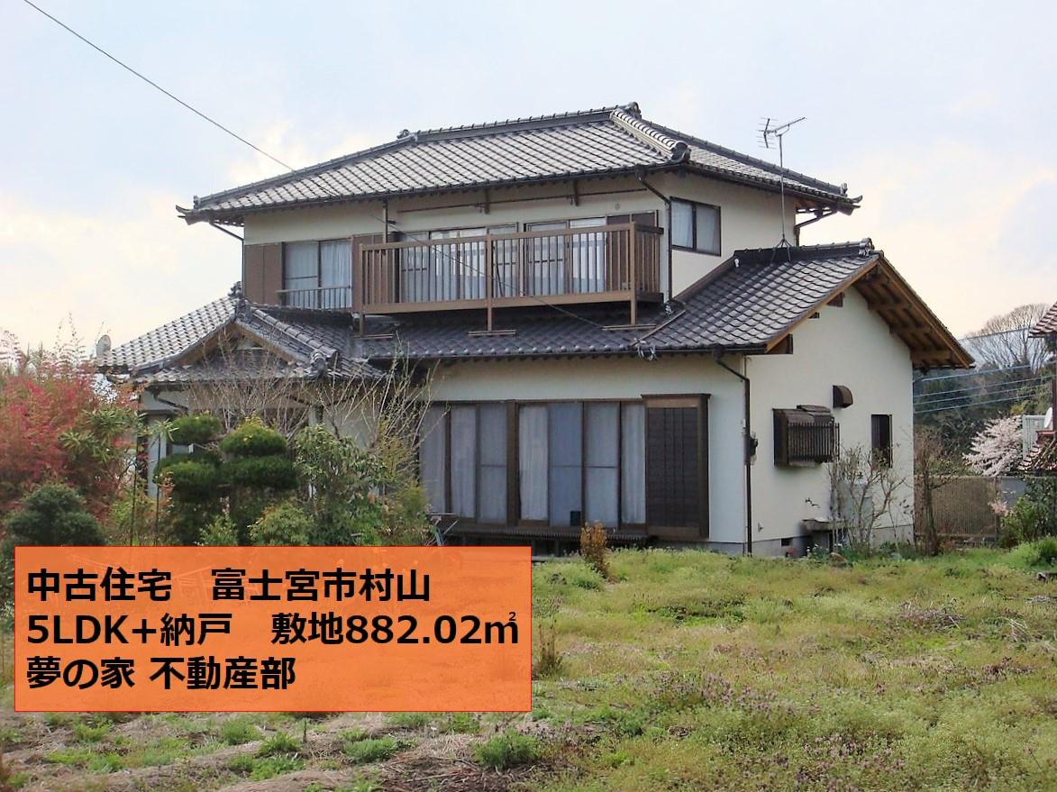 富士山の見える物件 富士宮市村山5LDK+納戸