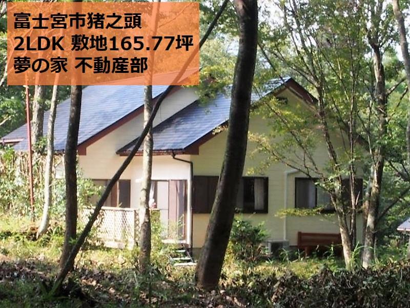 富士宮市の不動産 富士宮市猪之頭間取り2LDKの平屋です(写真)