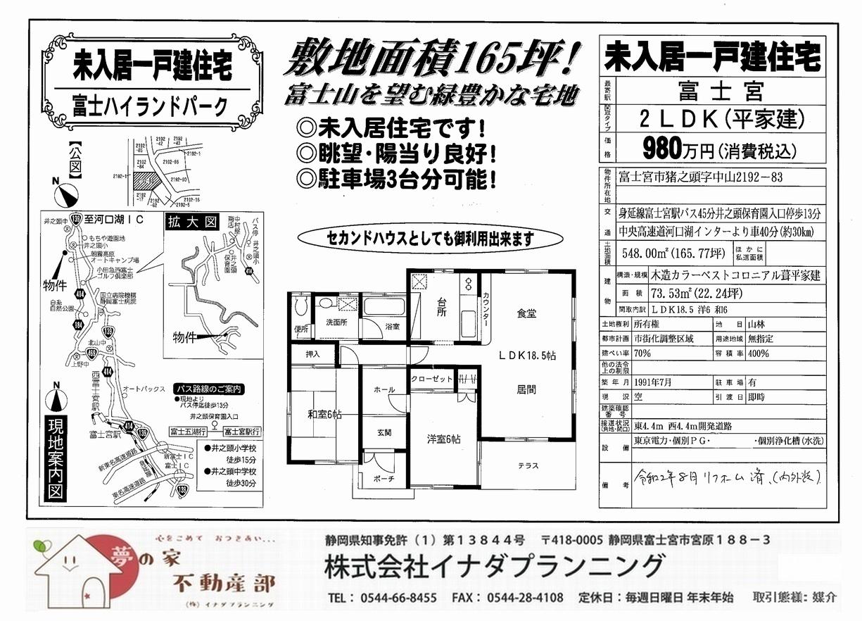 静岡県富士宮市猪之頭の不動産物件 平屋建て2LDKのマイソク画像です。