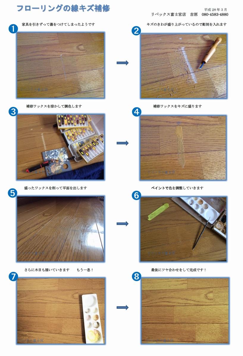 フローリング補修(横線キズ)富士市と富士宮市の住宅補修