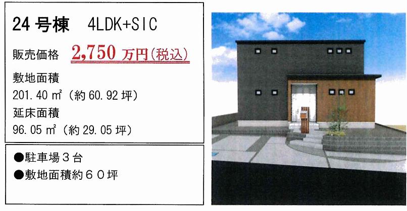不動産新築住宅 静岡県富士市富士見台24号棟