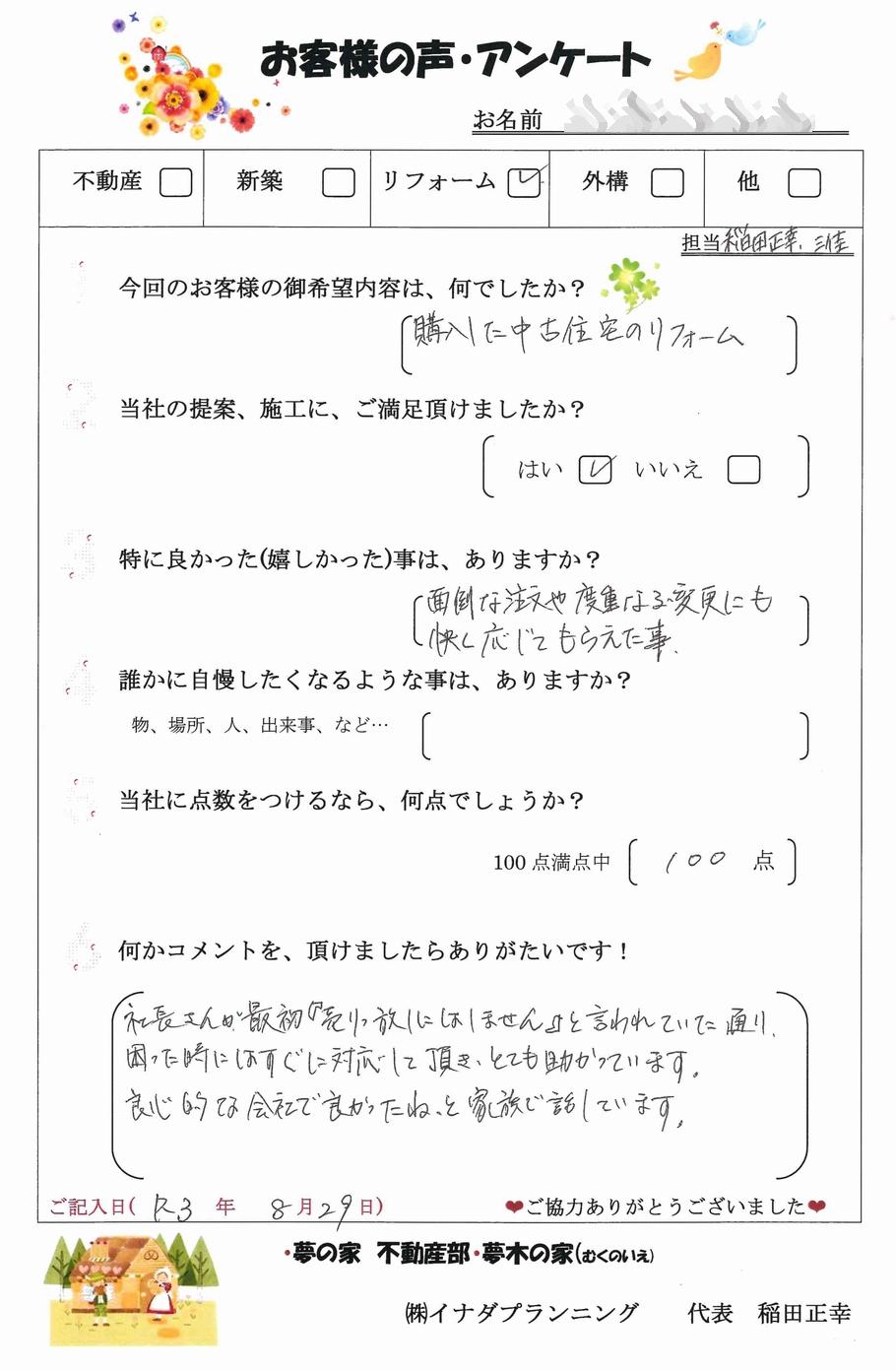 富士宮市内房中古住宅のリフォームアンケートの回答
